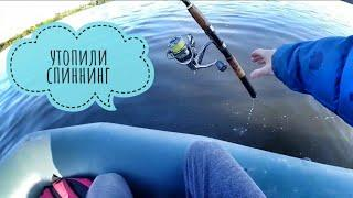 Экстремальная рыбалка. Утопили спиннинг