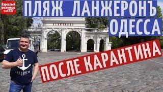 Карантин в Украине послаблен I Прогулка по пляжу Ланжерон Одесса I Стоп коронавирус 2020