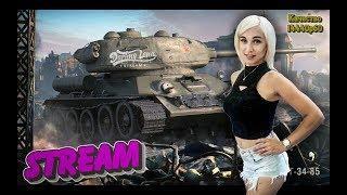 Игра во взводе. WOT - и World of Tanks (18+)