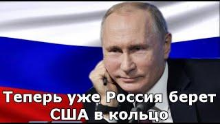 Теперь уже Россия берет США в кольцо