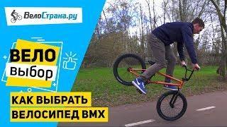 Как выбрать велосипед BMX // Немного экстрима и трюков