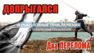 Рыбалка в Турции и Два перелома - Экстремальная рыбалка в Турции