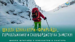 ⛷ Сноубордисту и лыжнику - КАК НАЧАТЬ КАТАТЬ фрирайд & бэккантри?    Что такое ФРИРАЙД-школа?