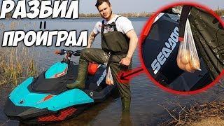 РАЗБИЛ ЯЙЦА - ПРОИГРАЛ  Катаем Яйца на Гидроцикле
