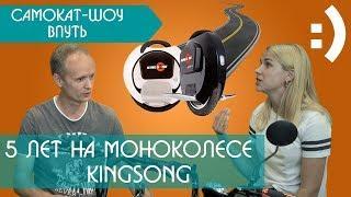 МОНОКОЛЕСНЫЙ ОПЫТ: ШАЙТАН-АРБА! [5 Лет На Моноколесе KingSong S16 Sport] Самокат-Шоу #Пермь