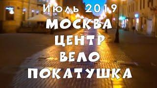 Вело покатушка в летнюю ночь по центру Москвы