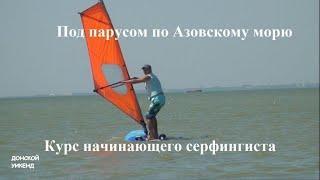 На виндсерфинге по Азовскому морю! Разрезаем волны на Павло-Очаковской косе