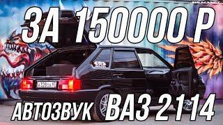 Громкая 14ка от SHUMANET. Автозвук в ВАЗ-2114 за 150000р!