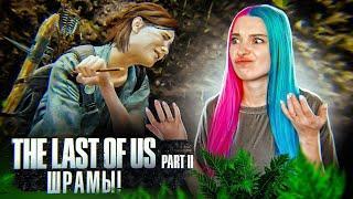 САМЫЕ СТРАШНЫЕ МОНСТРЫ! ► The Last of Us Part II ► ОДНИ ИЗ НАС 2 - ПОЛНОЕ ПРОХОЖДЕНИЕ