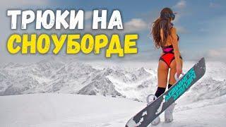 ЭКСТРЕМАЛЬНЫЙ СНОУБОРДИНГ - сноуборд фристайл и фрирайд, спуск с горы