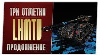 LHMTV. Три отметки - продолжение. World of Tanks