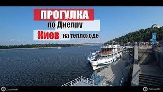 Прогулка на теплоходе по ДНЕПРУ КИЕВ | Boat trip on DNEPR KIEV