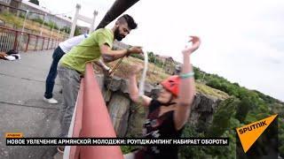 Прыжки с моста в Армении: Sputnik Экстрим