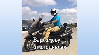 Ответ Варламову на его телегу про мотоциклы