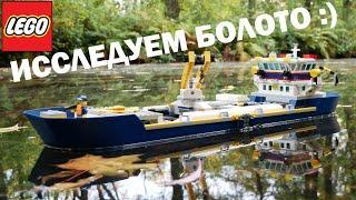 ЛЕЗУ В ПРУД за кораблём ЛЕГО 60266: обзор моторизации, тест-драйв и как не надо делать