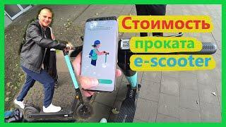 Германия ВЛОГ, рецепт Королевская Ватрушка, e-scooter сколько стоит прокат, куда поехать в отпуск