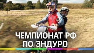 Первый Чемпионат России по эндуро после карантина