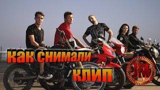 Мото Клип и его Съёмки. Покатушки Новороссийск. Покатушки на Мотоциклах.