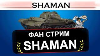 WoT СУББОТНИЙ ВБР+ОБЩЕНИЕ/ФАН-СТРИМ/ТАНКИ/World of Tanks