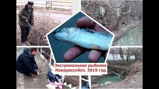 Экстремальная рыбалка. Новороссийск. Январь 2019 год