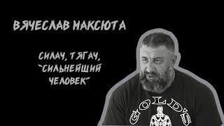 Вячеслав Максюта // Силач // Грабли