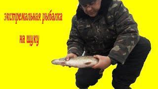 Экстремальная рыбалка на зимнюю щуку.