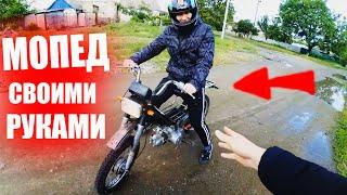 МОПЕД ДЕЛЬТА СВОИМИ РУКАМИ | Moped Full Restoration | МОПЕД ИЗ ХЛАМА