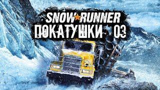 ПОКАТУШКИ ➤ SNOWRUNNER ➤ 03