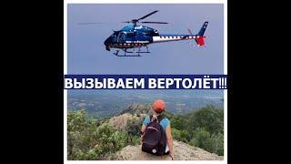 ВЫЗЫВАЕМ ВЕРТОЛЁТ!