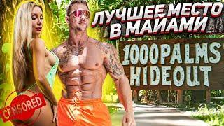 Лучшее Место в Майами! 1000 PALMS HIDEOUT