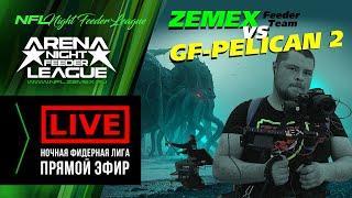 N.F.L. ARENA - Прямой эфир / Игра ZEMEX vs GF-PELICAN 2 / Ночная Фидерная Лига 2020