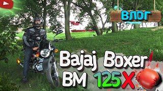 ВЛОГ НА Bajaj Boxer bm 125x / ЛІС / ДОЩ / ОЗЕРО / (Карантин, спорт, мотоцикл)
