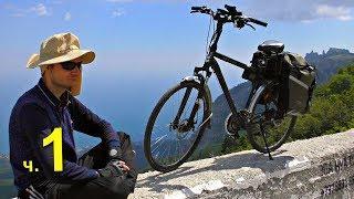 ✅Экспедиция на Электро Велосипедах в горы за 1000 км на Чёрное море