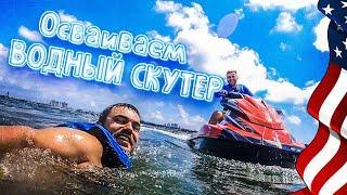 Экстрим на водном скутере в США   Катаемся на Jet Ski по полной