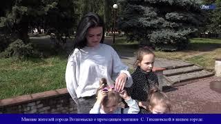 Мнение волковычан о митинге С. Тихановской в городе Волковыске
