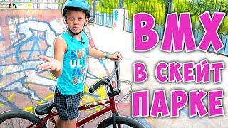BMX Трюки для Начинающих ! Покатушки БМХ в Скейт Парке ! Бэм или Скейт?