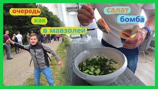 Германия, рецепт салат с икрой минтая, подвесной мост в Германии Geierlay, неудачная поездка