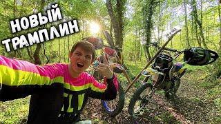 Строим ТРАМПЛИН для ПИТБАЙКА - ПЕРВЫЙ ПРЫЖОК!