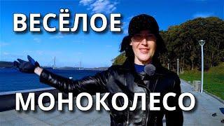 ВЕСЁЛОЕ МОНОКОЛЕСО / СУМАСШЕДШИЕ ДРИФТ СКЕЙТЫ