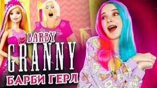 БАРБИ - БАБКА ► Barby Granny ► ПОЛНОЕ ПРОХОЖДЕНИЕ