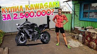 Купил мотоцикл Kawasaki за 2.500.000 ?Мотообзор и тест-драйв Kawasaki!