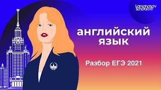 ЕГЭ 2021 по английскому языку: разбор заданий (теория и практика)