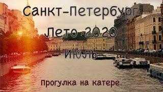 Прогулка  на катере по Неве. 25 июля 2020 года г.Санкт-Петербург. 4K