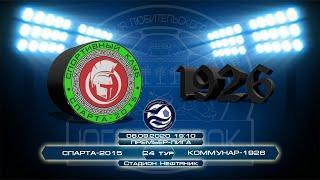 СПАРТА-2015 1:6 Коммунар-1926 | Премьер-Лига | Сезон 2019/20 | 24-й тур | Обзор матча