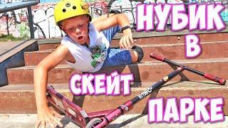 Нубик в Скейт Парке ! Первые Трюки на Трюковом Самокате !