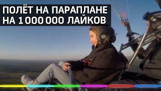 Сколько стоит полетать на параплане в Подмосковье?