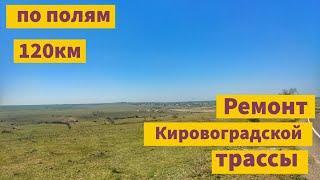 120 км по полям | Ремонт Кировоградской трассы | На педалях  | Вело Блог