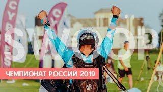 Красивый и опасный СВУП (swoop). Чемпионат России по парашютному спорту 2019. Как это было...