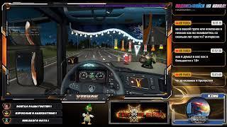 LIVE Euro Truck Simulator 2#ETS# American Truck Simulator Multiplayer King of Roads