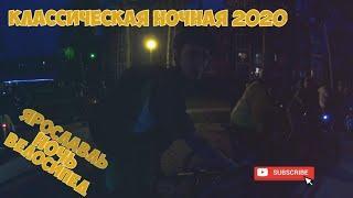 Классическая ночная. Велопокатушка городская. Ярославль 2020.